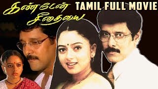 Kanden Seethaiyai Tamil Full Movie(2001) | Vikram | Soundarya