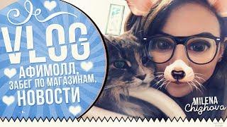 VLOG: Афимолл с Катей, забег по магазинам, новости