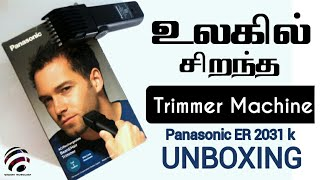 PANASONIC ER 2031 K TRIMMER MACHINE UNBOXING & REVIEW - TAMIL