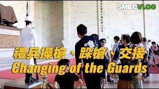 【禮兵操槍、跺槍、交接!!!】海軍陸戰儀隊禮兵交接儀式 Changing of the Guards【玲玲微電影 SmileVlog】