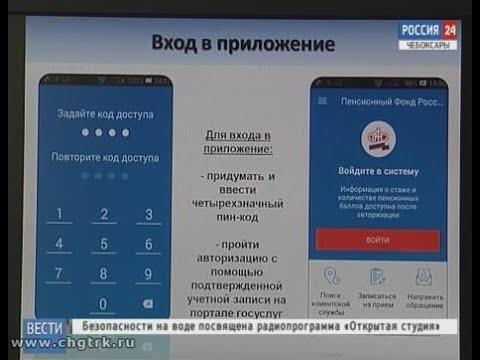 Пенсионный фонд представил мобильное приложение