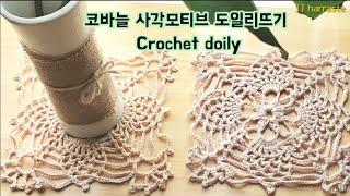 sub) 코바늘 레이스뜨기 꽃모양 도일리만들기,  화분…