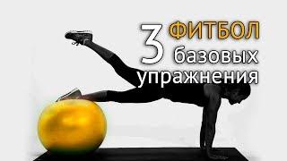 Фитбол: 3 базовых упражнения на все тело в домашних условиях