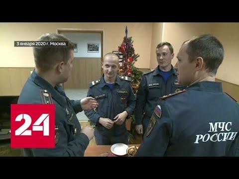 Минута на сборы и срочный выезд: спасатели тренируются даже в праздники - Россия 24
