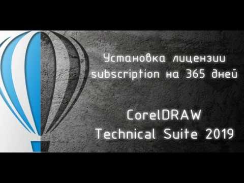 Процесс установки CorelDRAW Technical Suite 2019.
