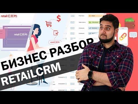 🛒Бизнес разбор RetailCRM - лучшая СРМ система для интернет-магазина | Функции, особенности и цена
