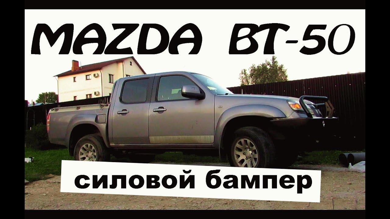 Предложения купить mazda bt-50 (мазда бт-50) от частных автовладельцев и автосалонов. Широкий спектр предложений со всех автомобильных.