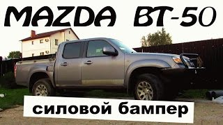 Mazda BT-50: ставим силовой бампер на пикап