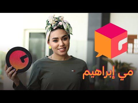 الحلقة الـ #26 | في البوكس | مي إبراهيم