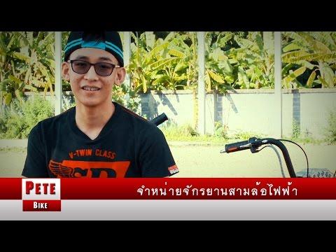 Pete Bike Electric Tricycles Interview [ Teaser ] รถจักรยานสามล้อไฟฟ้า