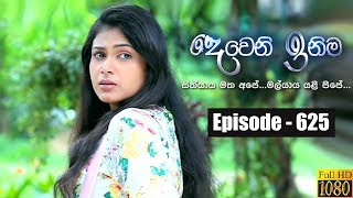 Deweni Inima | Episode 625 01st July 2019 Thumbnail