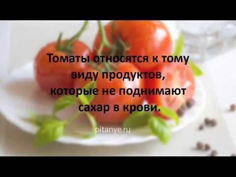 Можно ли есть помидоры при сахарном диабете 2 типа - YouTube