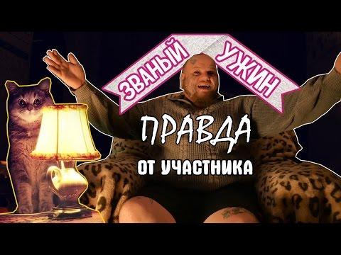 Вся правда о Званом Ужине !!! от участника !!! Жесть !!!