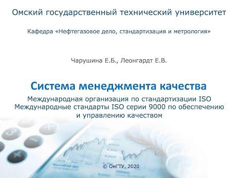 Международные стандарты исо серии 9000 в россии носят характер