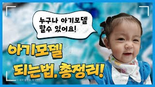 아기모델 되는 방법 총정리!  베이비, 유아, 어린이 …