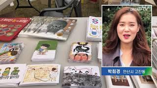 [시민기자가 간다_김재희 기자] 안산의 즐거운 문화놀이…