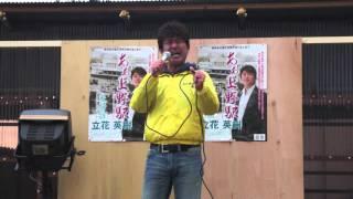 H24-12-23立花英樹 震災復旧1周年記念イベント「みなとオアシス八戸祭」