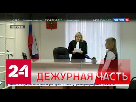 """Вести. """"Дежурная часть"""""""