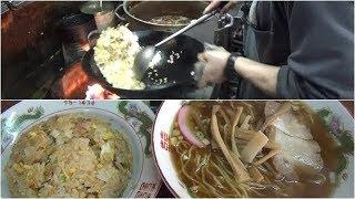 昔ながらのチャーハンとラーメン 町の中華料理屋さんの作り方  Fried rice and Ramen is the best combination in Japan