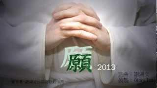榮耀之聲-- 27 願..台語詩歌
