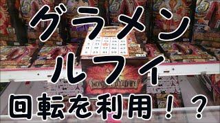 クレーンゲーム ufoキャッチャー ワンピース グラメン モンキー・D・ルフィ 回転を利用!?