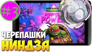 КРЭНГО-СФЕРА Черепашки Ниндзя игра Сила порталов TMNT 3