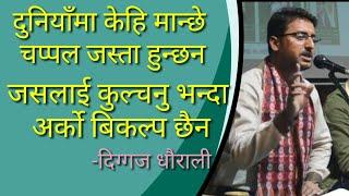 गजल    दिग्गज धौराली    Diggaj Dhaurali