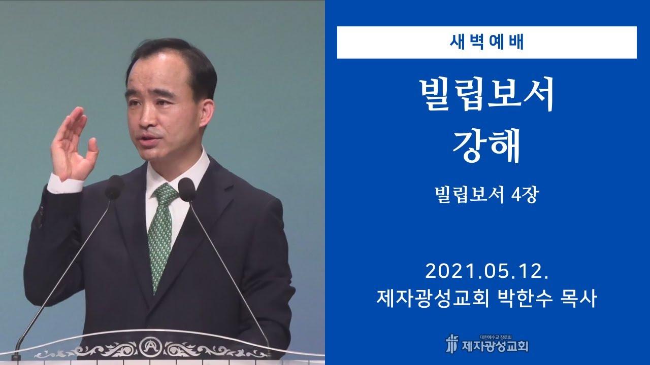 2021-05-12 새벽예배 (빌립보서 강해 - 빌립보서 4장) - 박한수 목사