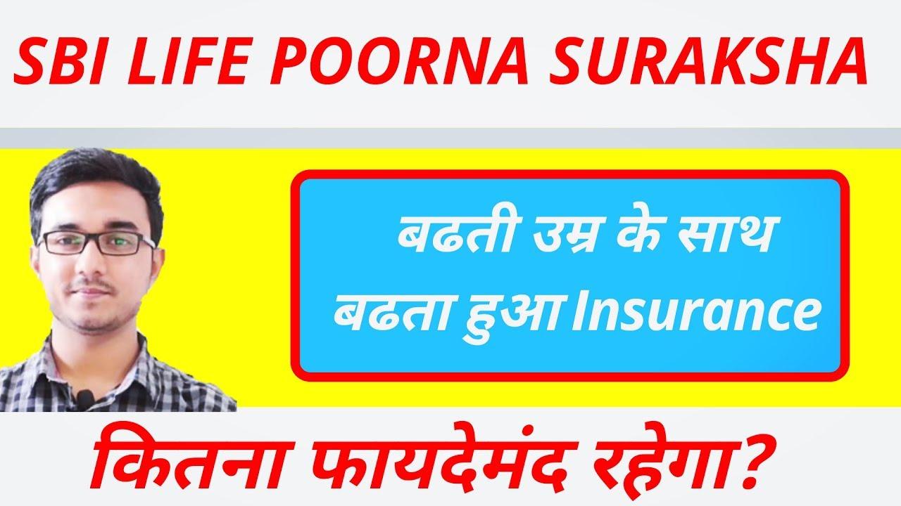 Sbi Life Insurance | Poorna Suraksha - YouTube