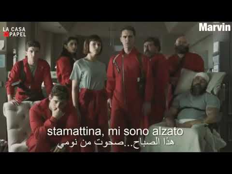Bella ciao Italian song la casa be papel (Money heist) song مترجمة بالعربي