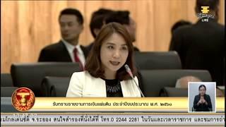 Live : การประชุมสภาผู้แทนราษฎร  วันที่ 12 กันยายน 2562