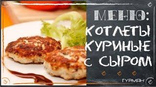Готовим котлеты куриные с сыром (вкусные рецепты)