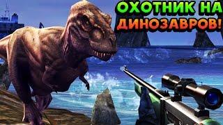 ОХОТНИК НА ДИНОЗАВРОВ! - Dino Hunter