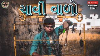 ચાવી વાળો | Khajur Bhai | Jigli and Khajur | Khajur Bhai Ni Moj | New Video