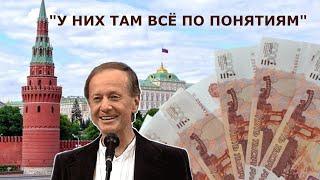 """Михаил Задорнов """"Все по понятиям!"""""""