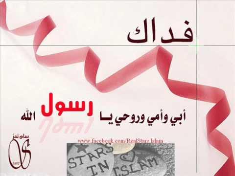 نصرة الرسول صلى الله عليه وسلم .. كيف تكون ؟-2- - YouTube
