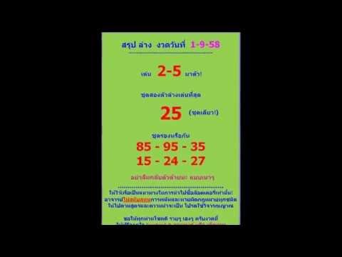 เลขเด็ด 1/9/58 อ.ภานุพงศ์ หวย งวดวันที่ 1 กันยายน 2558
