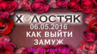 Как выйти замуж Пост-шоу Холостяк 06.05.2016 - Обзор выпуска