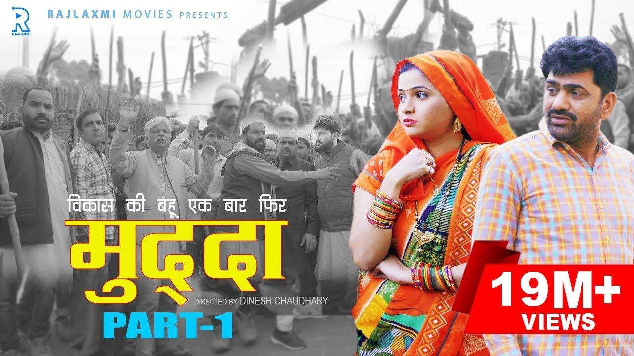 मुद्दा Muddaa Part-1 | Uttar Kumar | Kavita Joshi | Dinesh Choudhary | New Haryanvi Movie 2020