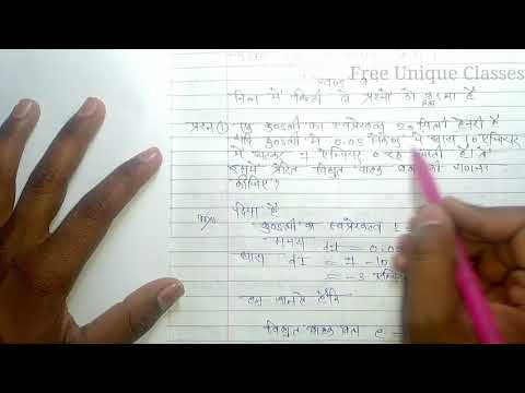 """MP board class 12th half yearly Paper """"Physics""""full solution with answer.👈"""