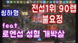 씽하형 vs 전섭1위 90렙 불요정 feat. 로엔섭 성혈 개박살~!!