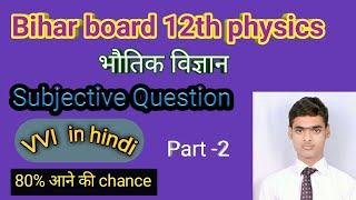 Bihar board 12th Physics subjective question V.V.I (in hindi)