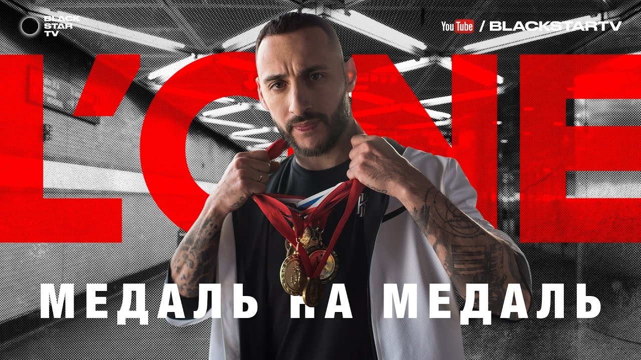L'ONE - Медаль на медаль (премьера клипа, 2017)