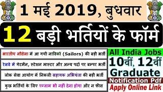 01 मई 2019 की 12 बड़ी भर्तियां #176 || Latest Government Jobs 2019