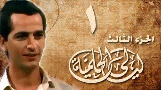 ليالي الحلمية جـ3׃ الحلقة 01 من 30