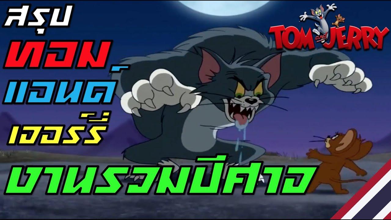 ACL-สรุป Tom and Jerry: Monster Con ทอมแอนด์เจอร์รี่ งานรวมปีศาจ