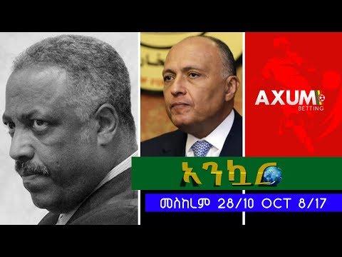 Ethiopia - Ankuar : አንኳር - Ethiopian Daily News Digest   October 8, 2017