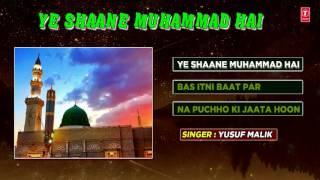 YE SHAANE MUHAMMAD HAI Full (Audio) JUKEBOX || YUSUF MALIK || T-Series Islamic Music