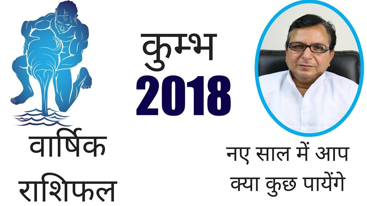 Aquarius (कुम्भ) ,वार्षिक राशिफल 2018- नए साल