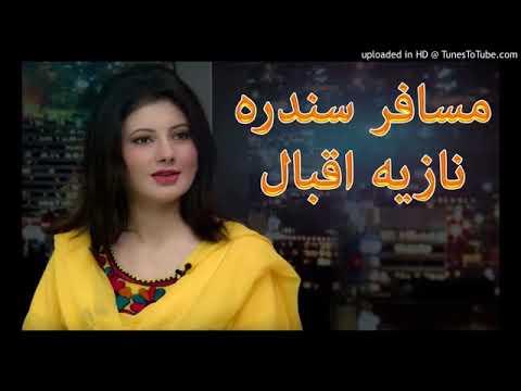 Nazia lqbal pashto song 2017